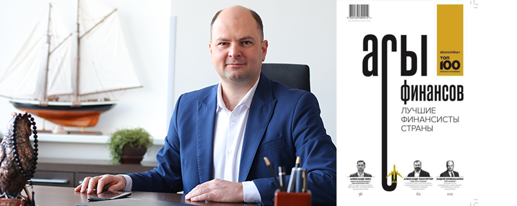 Андрій Кривошапко – серед асів фінансів
